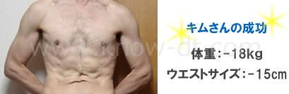 キムさんの成功 体重:-18kg ウエストサイズ:-15cm
