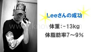 Leeさんの成功 体重:-13kg 体脂肪率7~9%