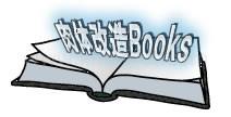 肉体改造Books