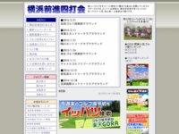 横浜前進四打会 2005年に横浜に結成された新しいゴルフ愛好会です。会員も募集中!