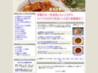 週末は男のこだわりカレー 医食同源をテーマにカレーレシピ・雑学を紹介しているサイトです。