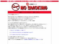 """禁煙サイト""""NO SMOKING"""" 禁煙・タバコの煙の害や影響に関する情報を公開されています。"""