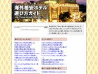 海外格安ホテル選び方ガイド 主にアジアのホテルを中心に、海外の格安ホテルの選び方や宿泊時に際に役立つ情報をご紹介しています。