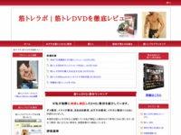 筋トレラボ 筋トレと格闘技の融合もテーマにした情報サイトで、トレーニング関連のDVDレビューなどがあります。